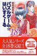 パズルゲーム☆はいすくーる(18)