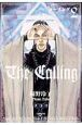 コーリング (2)