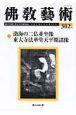 佛教藝術 2009.1 特集:渤海の二仏並坐像/東大寺法華堂天平期諸像(302)