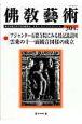 佛教藝術 2009.5(304)