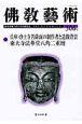 佛教藝術 2009.9(306)