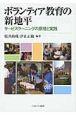 ボランティア教育の新地平 サービスラーニングの原理と実践