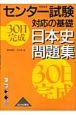 センター試験対応の基礎 30日完成日本史問題集 新課程用