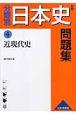 分野別日本史問題集 近現代史<新版> (4)
