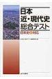 日本近・現代史総合テスト 日本史A対応