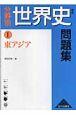 分野別世界史問題集<新版> 東アジア (1)
