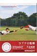 KOBUKURO STRAIGHT Recording & Tour Official Book