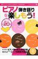 ピアノ弾き語りを楽しもう! 充実スコア全20曲 最新ヒットバラードを中心にした日本のポップス弾き語