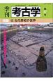 季刊 考古学 古代祭祀の世界 (87)