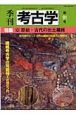 季刊 考古学 原始・古代の出土繊維 (91)