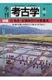 季刊 考古学 特集:弥生・古墳時代の木製農具 (104)