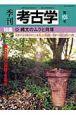 季刊 考古学 特集:縄文のムラと貝塚 (105)