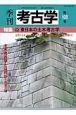 季刊 考古学 特集:東日本の土木考古学 (108)