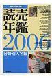 読売年鑑 2006