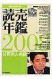 読売年鑑 2008
