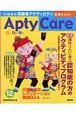 Aptycare 特集:通所リハに学ぶ認知症の方のアクティビティプログラム 介護者の高齢者アクティビティ応援book(12)