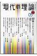 季刊 現代の理論 2005新春 特集:日本どこからどこへ2 (2)