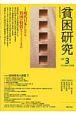 貧困研究 特集:現代日本における貧困の特質をどうとらえるか (3)