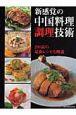 新感覚の中国料理 調理技術 201品の最新レシピを解説