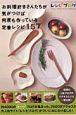 お料理好きさんたちが気がつけば何度も作っている定番レシピ157