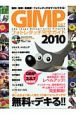 GIMPフォトレタッチ完全ガイド 2010 無料!簡単!高機能!フォトレタッチがすぐにできる!