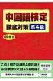 中国語検定徹底対策準4級 CD付