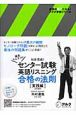 灘高キムタツのセンター試験英語リスニング合格の法則 実践編 CD付