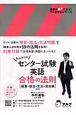 キムタツのセンター試験 英語合格の法則 語彙・語法・文法・発音編 CD付