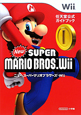 Newスーパーマリオブラザーズ Wii 任天堂公式ガイドブック