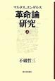マルクス、エンゲルス革命論研究(上)