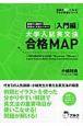 大学入試 英文法合格MAP 入門編 基礎から始めて無理なく入試レベルへ