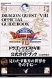 ドラゴンクエスト8 公式ガイドブック(上) 世界編 PlayStation 2