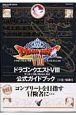 ドラゴンクエスト8 公式ガイドブック(下) 知識編 PlayStation 2