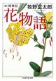 花物語 続・植物記