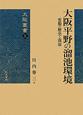 大阪平野の溜池環境 変貌の歴史と復原