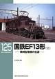 国鉄EF13形(上) 戦時型電機の生涯
