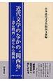 """近代文学のなかの""""関西弁"""" 語る関西 いずみブックレット3"""