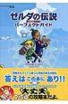 ゼルダの伝説 夢幻の砂時計 パーフェクトガイド Nintendo DS