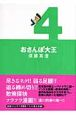 おさんぽ大王 (4)