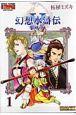 幻想水滸伝5 黎明の城 (1)