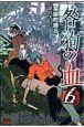 咎狗の血 (6)