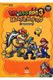 マリオ&ルイージRPG3!!! ぱぁふぇくとガイドブック Nintendo DS