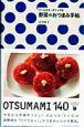 うーらのオーガニックな野菜のおつまみ手帖 OTSUMAMI 140