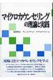 マイクロカウンセリングの理論と実践