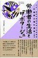 大正・昭和の風俗批評と社会探訪 労働者の生活と「サボタージュ」 村嶋歸之著作選集(3)