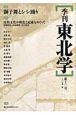 季刊 東北学 特集:獅子舞とシシ踊り (12)