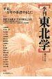 季刊 東北学 特集:平泉、一万年の系譜のもとに (16)
