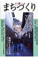 季刊 まちづくり 20号記念特集:地方再生のフレームワーク 地域のなかの学校(20)