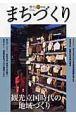季刊 まちづくり 特集:観光立国時代の地域づくり(22)
