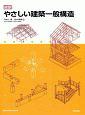 図説・やさしい建築一般構造